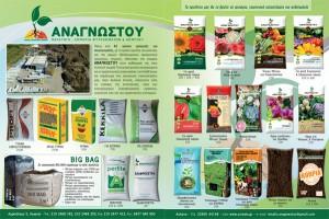 ΑΝΑΓΝΩΣΤΟΥ - Φυτοχώματα