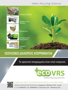 ECOVRS εξοπλισμός διαχείρισης απορριμμάτων