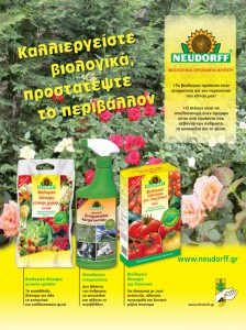 NEUDORFF βιολογικά προϊόντα