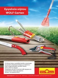 WOLFGARDEN εργαλεία