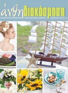 Άνθη και Διακόσμηση, τεύχος 40