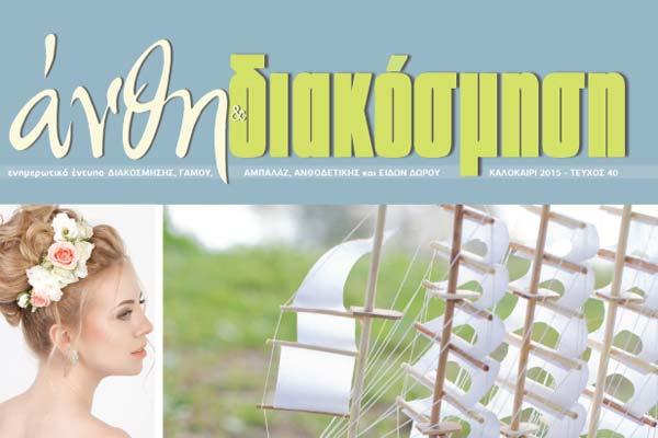 Άνθη & Διακόσμηση, τεύχος 40