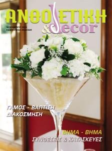 Ανθοδετική & Decor, τεύχος 25
