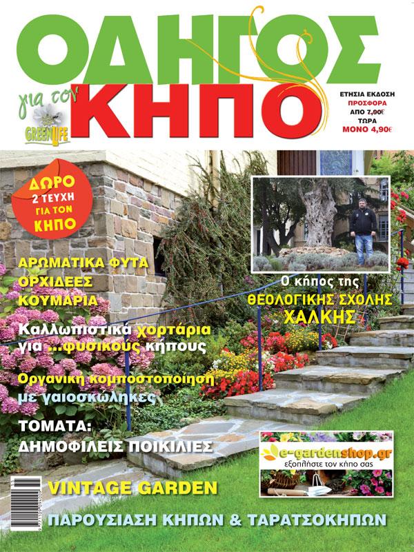 Οδηγός για τον κήπο, τεύχος 15