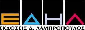 εκδόσεις λαμπρόπουλος