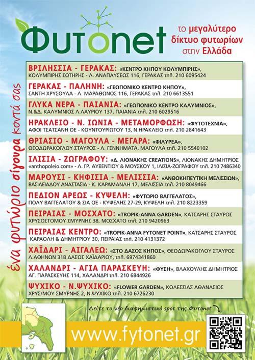 Προσφορές Φυτοnet Μάιος 2015