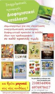 katalogoi-kalokairi-2015