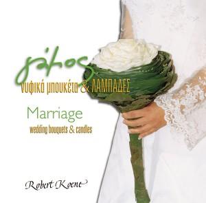 Γάμος, νυφικά μπουκέτα & λαμπάδες