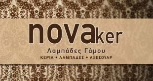 Ολοκληρωμένες προτάσεις - NOVAKER