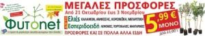 prosfores-fytonet-10-2015