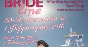brideline-2016