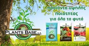 Plants Base - Η βάση για σίγουρα φυτά