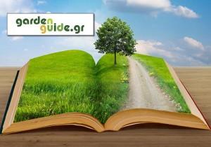 gardenguide posts