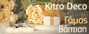 kitro-deco - γάμος, βάπτιση, δεξίωση