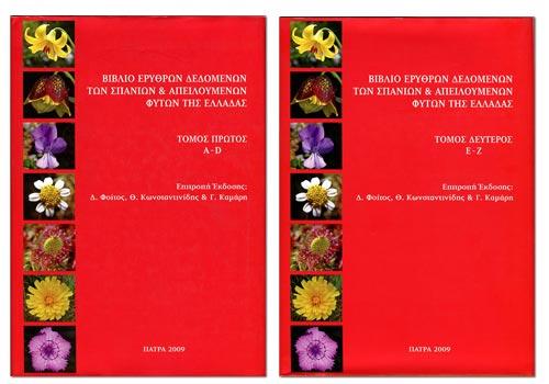 Βιβλίο Ερυθρών Δεδομένων των σπάνιων & απειλούμενων φυτών της Ελλάδας