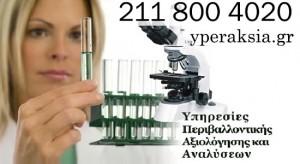 Εργαστήριο Χημικών Αναλύσεων - yperaksia.gr