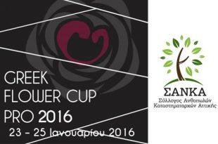Διαγωνισμός ανθοδετικής τέχνης - Greek Flower Cup pro 2016