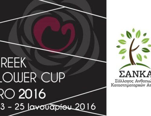 Διαγωνισμός ανθοδετικής τέχνης – Greek Flower Cup pro 2016