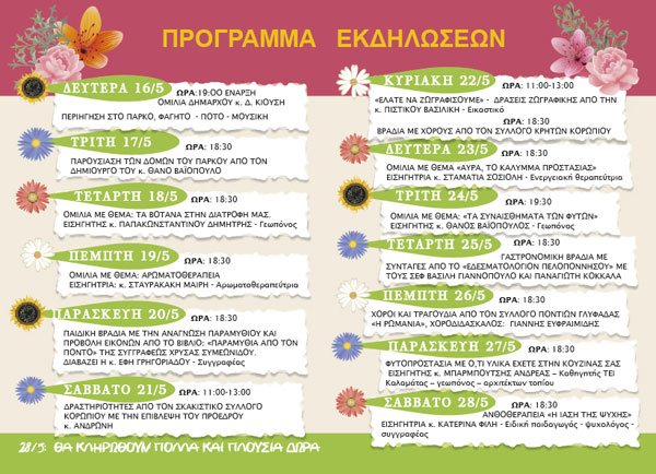 anthokomiki-attiko-fytoriako-parko2