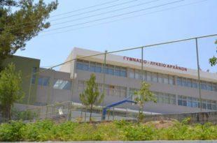 βιοκλιματικό Γυμνάσιο-Λύκειο Αρχάνες Ηρακλείου Κρήτης