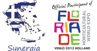 Ελληνική συμμετοχή στη floriade 2012