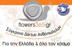 flowers365.gr