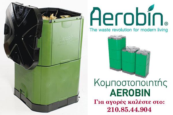 Κομποστοποιητής Aerobin