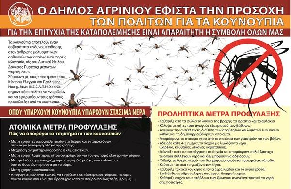 Μέτρα προφύλαξης από τα κουνούπια
