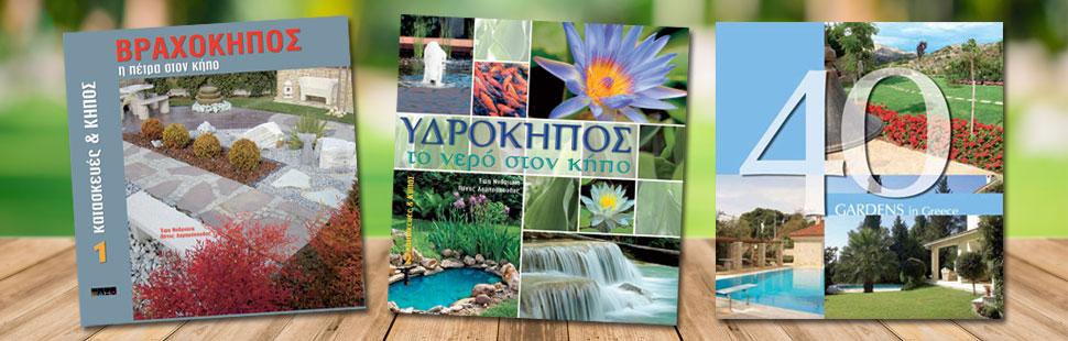 gardening-books