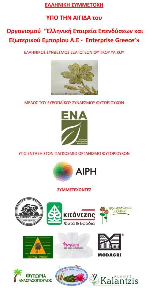 """ΕΛΛΗΝΙΚΗ ΣΥΜΜΕΤΟΧΗ ΥΠΟ ΤΗΝ ΑΙΓΙΔΑ του Οργανισμού """"Ελληνική Εταιρεία Επενδύσεων και Εξωτερικού Εμπορίου Α.Ε - Enterprise Greece'»"""