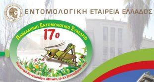 17º ΠΑΝΕΛΛΗΝΙΟ ΕΝΤΟΜΟΛΟΓΙΚΟ ΣΥΝΕΔΡΙΟ