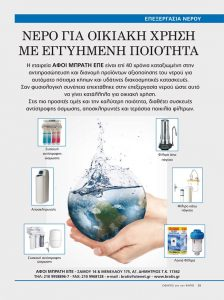 Φίλτρα νερού - Αφοι Μπράτης ΕΠΕ