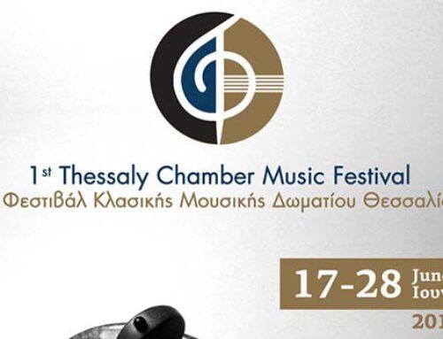 1ο Διεθνές Φεστιβάλ Κλασικής Μουσικής Δωματίου Θεσσαλίας