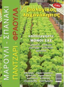 Βιολογική καλλιέργεια φυλλώδη και φράουλα
