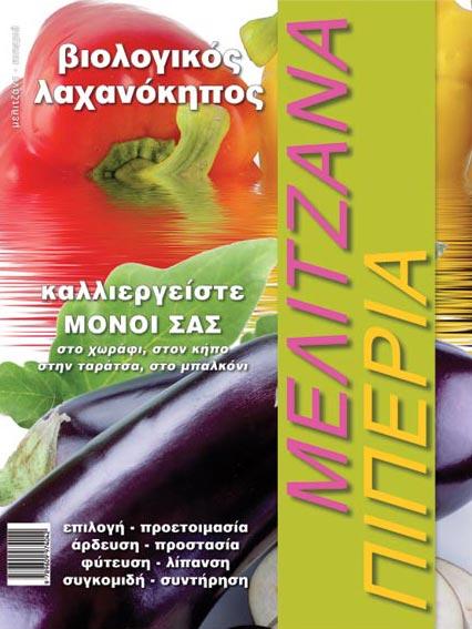 Βιολογική καλλιέργεια μελιτζάνας πιπεριάς