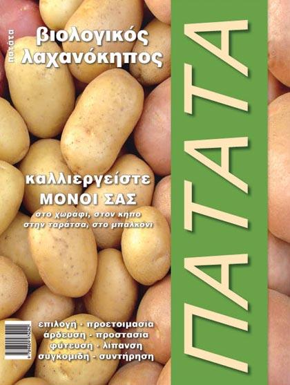 Βιολογική καλλιέργεια πατάτας