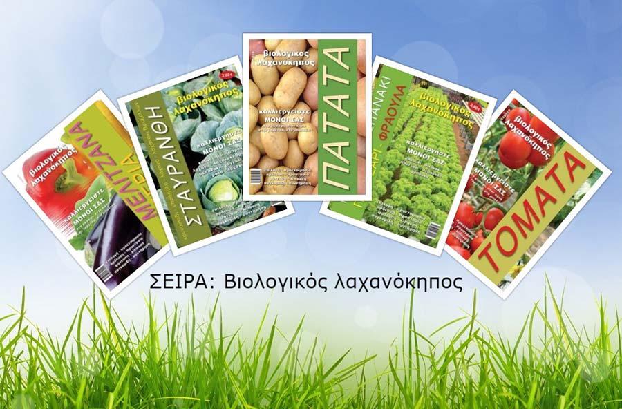 σειρά βιβλίων βιολογικός λαχανόκηπος
