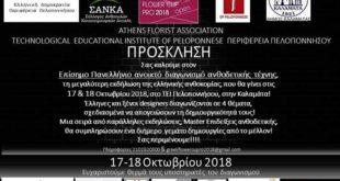 Πανελλήνιο Διαγωνισμός Ανθοδετικής Τέχνης 2018, στην Καλαμάτα