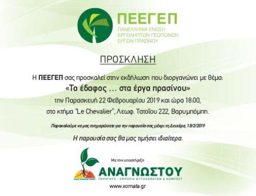 Εκδήλωση για το έδαφος «Aς μιλήσουμε για το έδαφος … στα Έργα Πρασίνου»