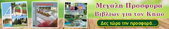 Προσφορά βιβλίων κηποτεχνίας