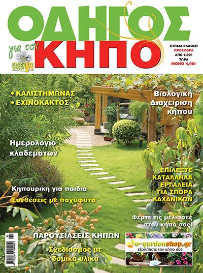 Περιοδικό Οδηγός για τον κήπο 2019