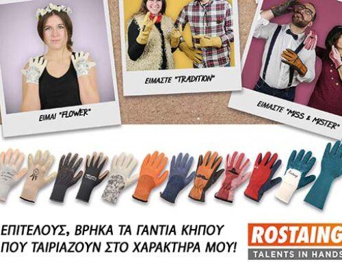 Γάντια Rostaing: Επιλογή για απαιτητικούς